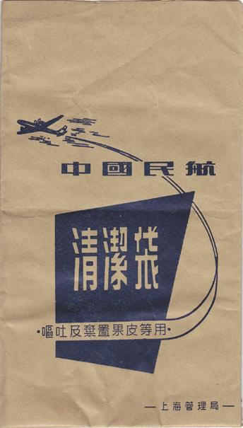 caac-civil-administration-of-china-01a